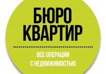 БЮРО КВАРТИР