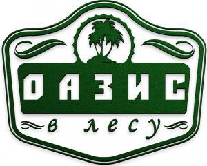 ОАЗИС В ЛЕСУ